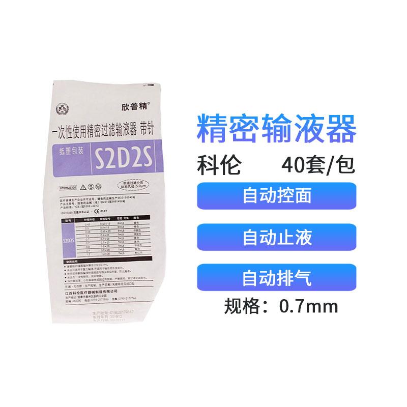 科伦KL 精密过滤输液器 S2D2S 纸塑 0.7mm 精密过滤型(40支/包)