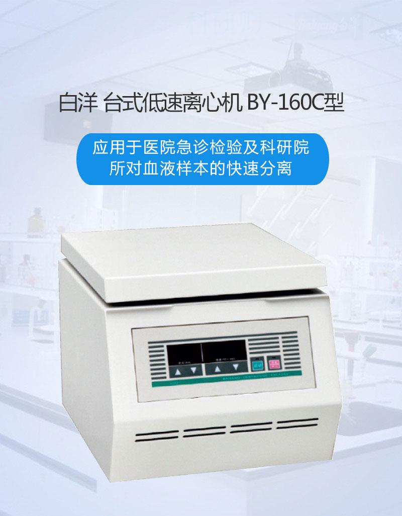 白洋-台式低速离心机-BY-160C型1.jpg