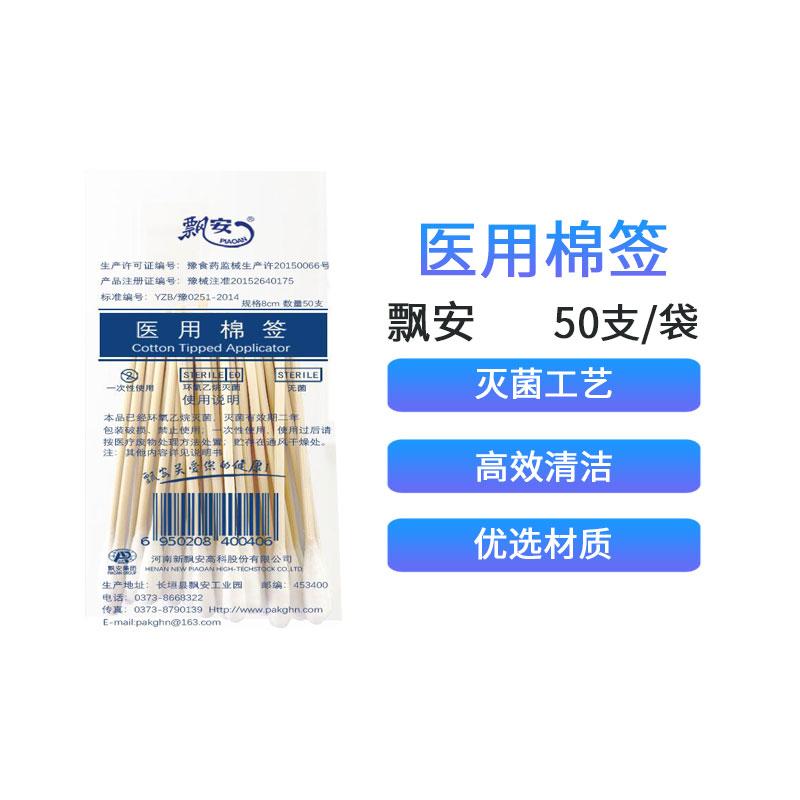 飘安 医用棉签 8cm(50支/袋 2000袋/箱)