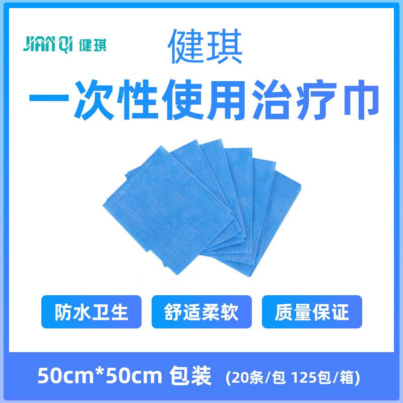 健琪JIANQI 一次性使用治疗巾 50cmx50cm(20条/包 125包/箱)