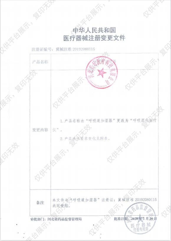 普尼 呼吸湿化治疗仪 PN7100注册证