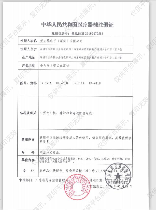 爱安德 医用电子血压计 UA-611B注册证