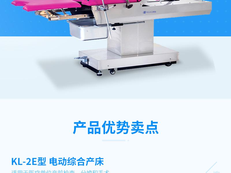 V250863-科凌keling-电动综合产床-KL-2E_02.jpg