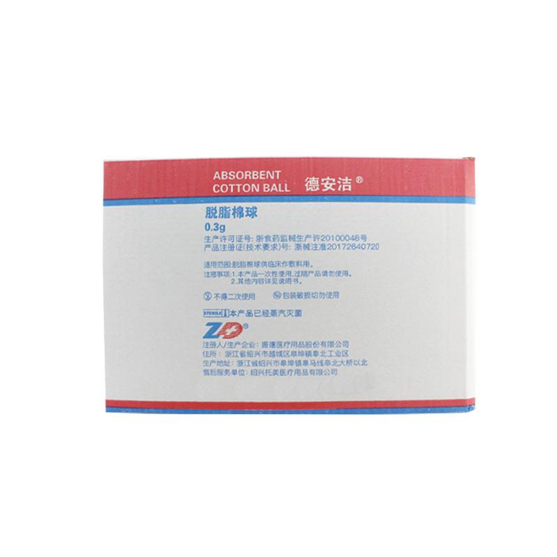 振德(ZD) 脱脂棉球 0.3g*5粒 盒装(500粒)