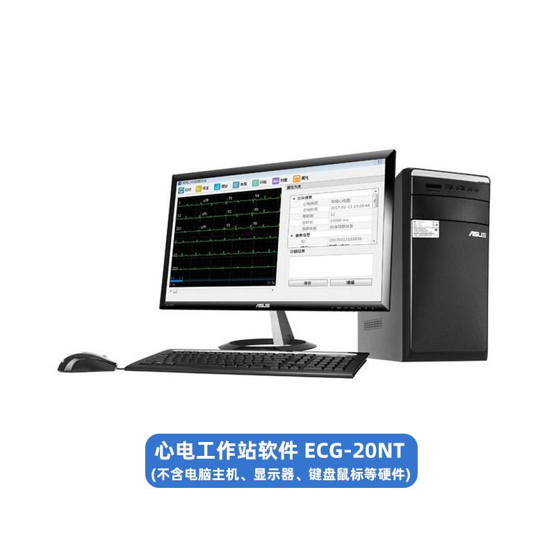 中旗Zoncare 心电工作站软件 ECG-20NT(适用U70)