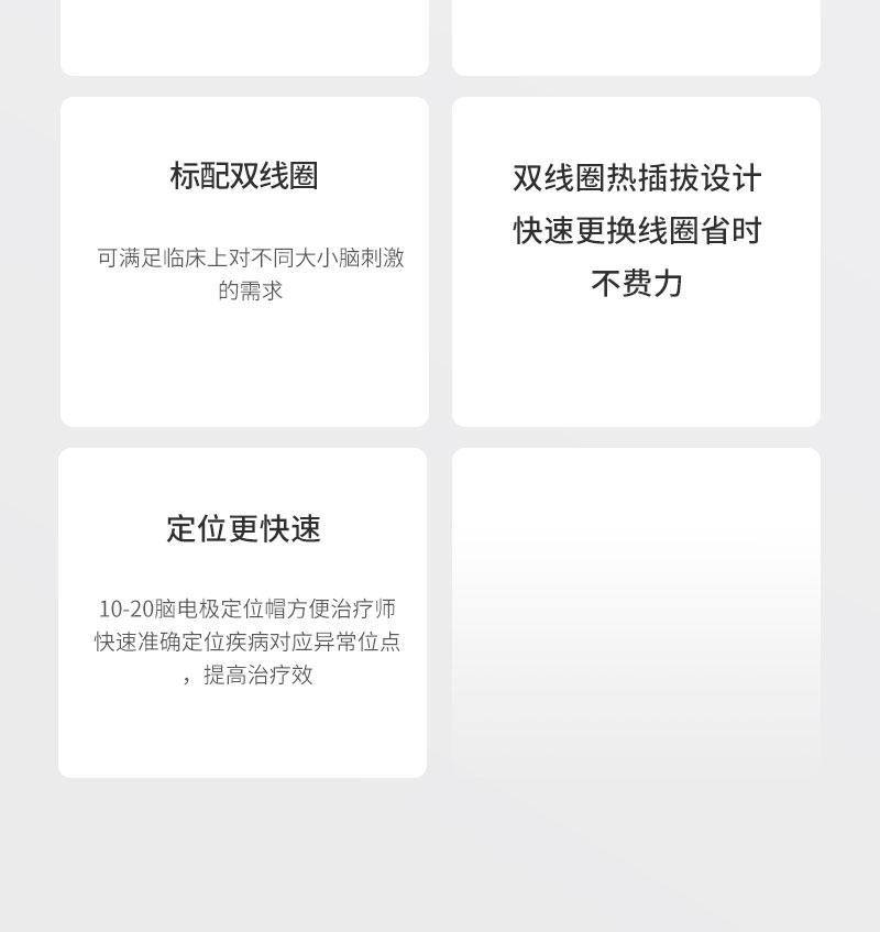 伟思磁刺激仪详情2_02.jpg