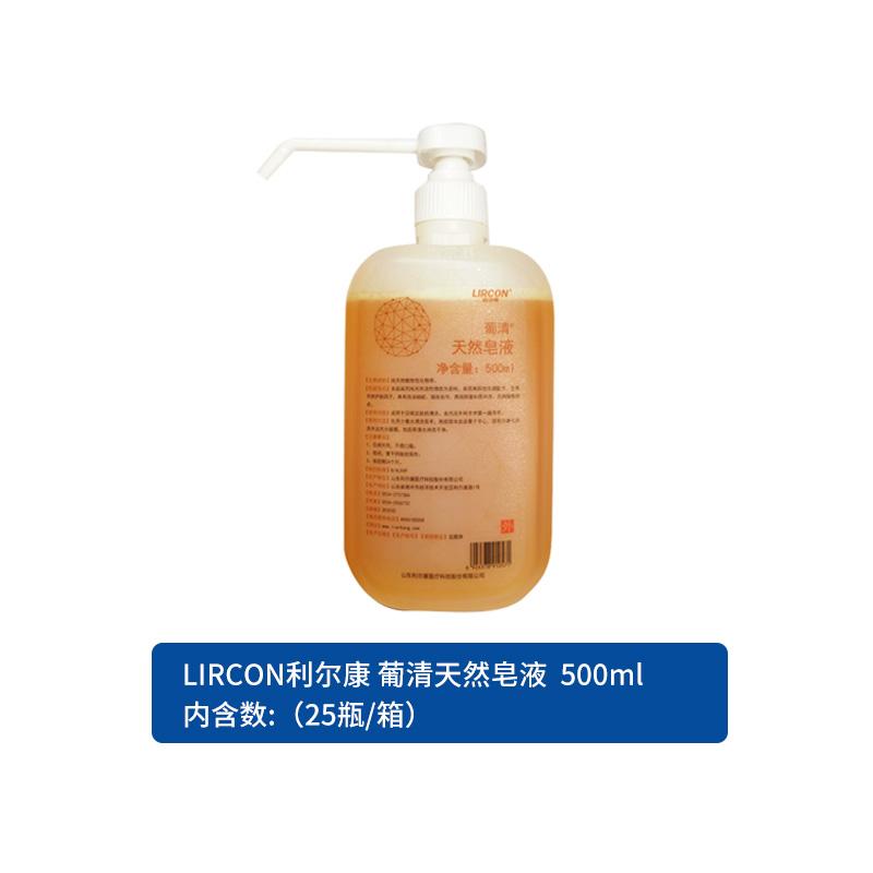 利尔康(LIRCON) 葡清天然皂液 500ml 瓶装 (1瓶)