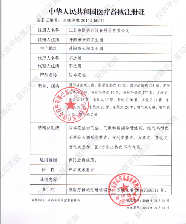 鱼跃yuwell 防褥疮垫 条纹式22管(经典款)注册证