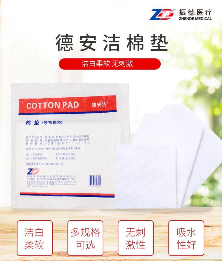 振德-纱布棉垫-非灭菌型-20×20cm-内棉10g-两边四线拷边(-600片箱)1_01.jpg