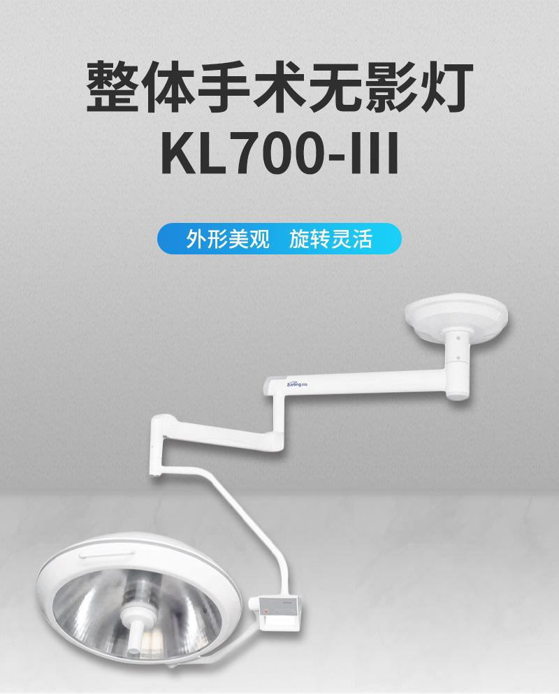 科凌KeLing整体手术无影KL700-III.jpg