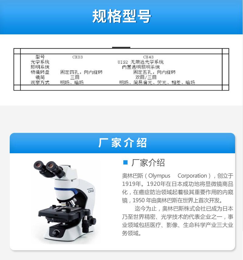 OLYMPUS奥林巴斯-显微镜-CX232.jpg