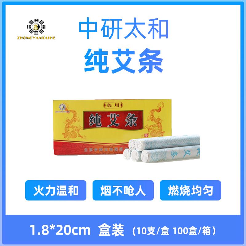 中研太和 纯艾条 1.8*20cm 盒裝(10支)