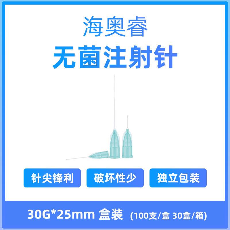 海奥睿 一次性无菌注射针 30G×25mm TW(100支/盒 30盒/箱)