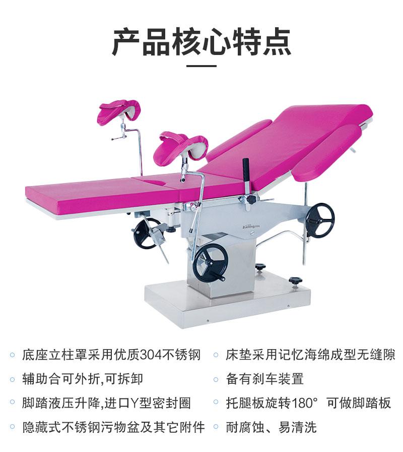 妇产科综合手术台 KL-2C(2).jpg