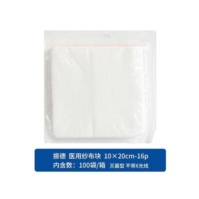 振德  医用纱布块10×20cm-16p 灭菌型 不带X光线(100袋/箱)