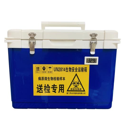厦门齐冰  生物安全运输箱 QBLL1012A