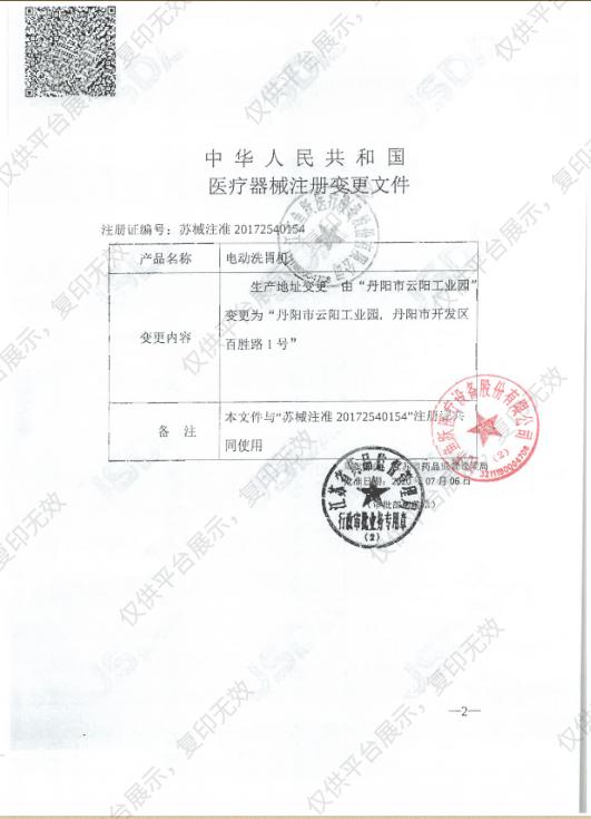 鱼跃yuwell 电动洗胃机 7DI注册证