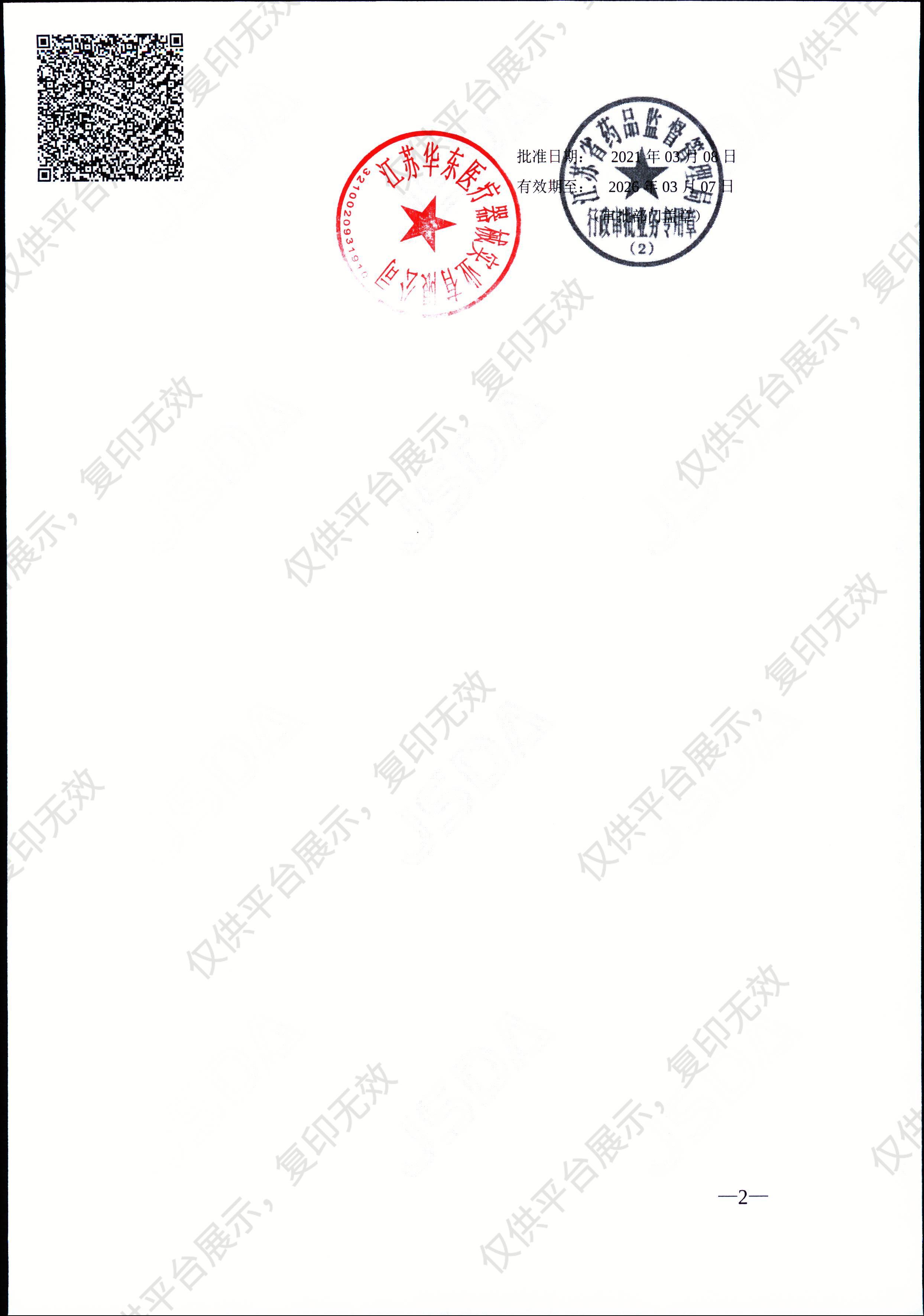 亚达(YADA) 一次性使用胃管 12# 硅胶 袋装 (1支)注册证
