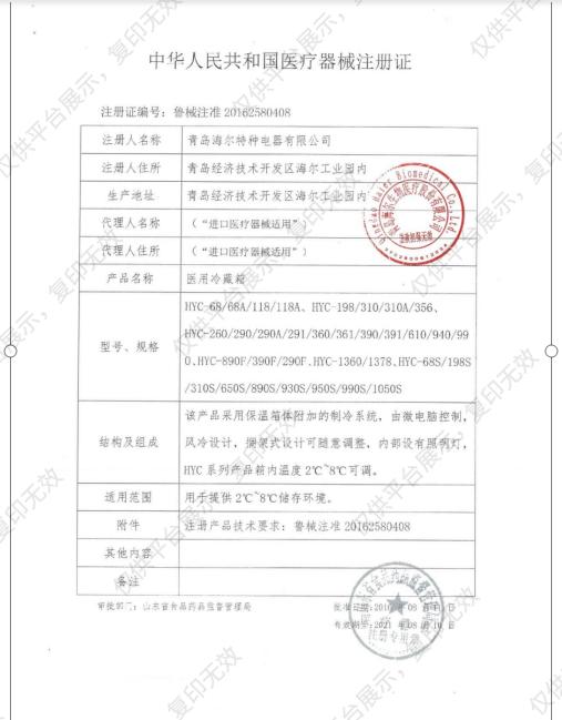海尔Haier 医用冷藏箱 HYC-650注册证