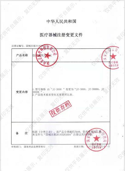 金正 医用臭氧治疗仪 JZ-3000注册证