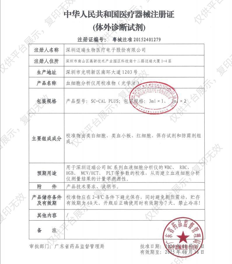 迈瑞Mindray SC-CALPLUS校准物(国内3mLx2)注册证