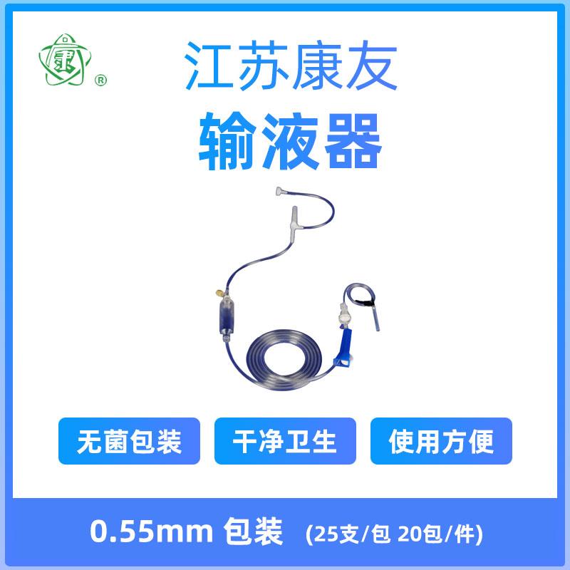 江苏康友 一次性输液器 带针螺口软弹管 0.55mm(25支/包 20包/件)