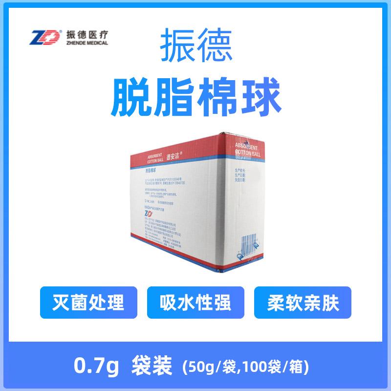 振德(ZD) 脱脂棉球 0.7g 袋装 (50g)