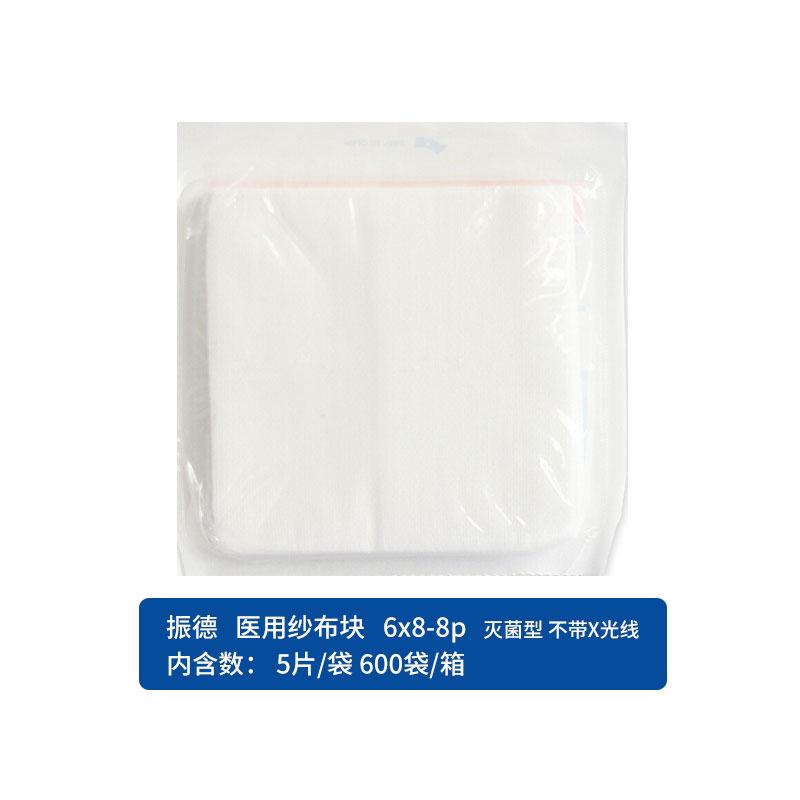 振德(ZD) 医用纱布块 灭菌型(不带X光线) 6*8cm-8p 袋裝(5片)