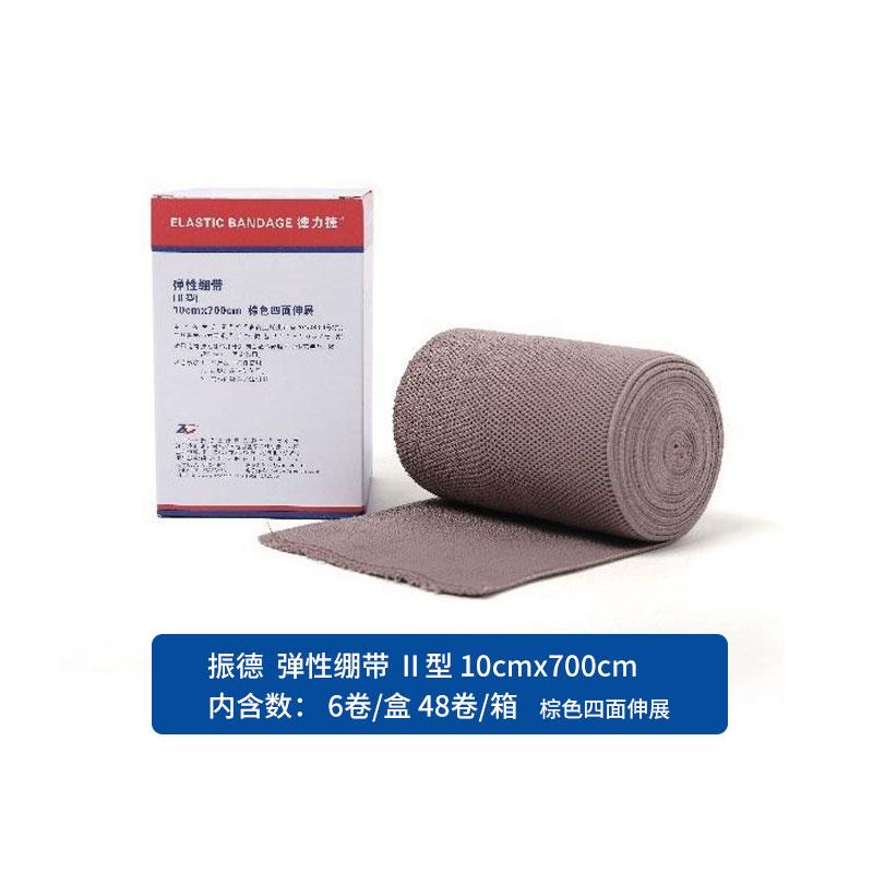 振德 弹性绷带Ⅱ型 10cmx700cm 棕色四面伸展( 6卷/盒 48卷/箱)