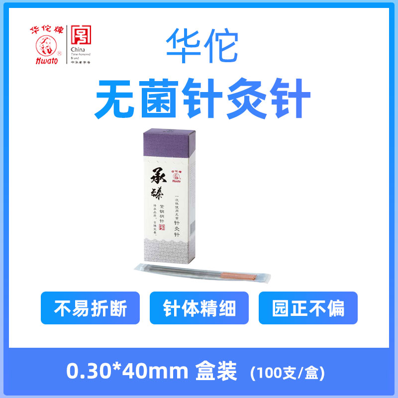 华佗Hwato 一次性使用无菌针灸针 透析纸铜柄 (100支/盒 100盒/箱)