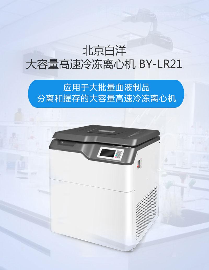 北京白洋-大容量高速冷冻离心机-BY-LR211.jpg