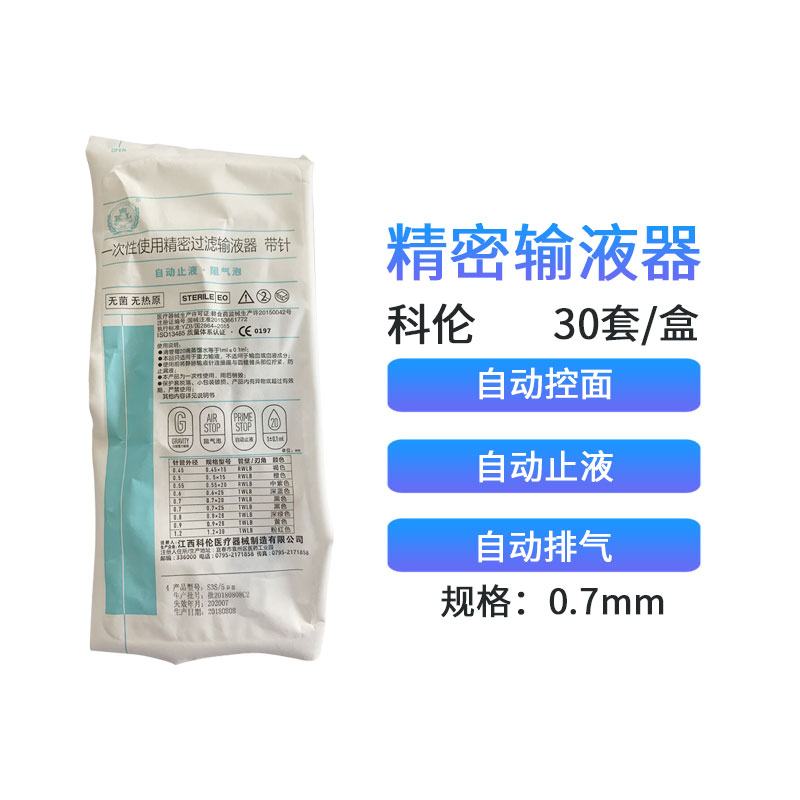 科伦KL 精密过滤输液器 S3S 纸塑 0.7mm (30套/盒 8盒/件)