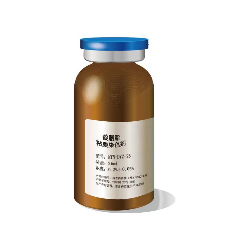 南微医学 靛胭脂粘膜染色剂 MTN-DYZ-25(10瓶/盒)