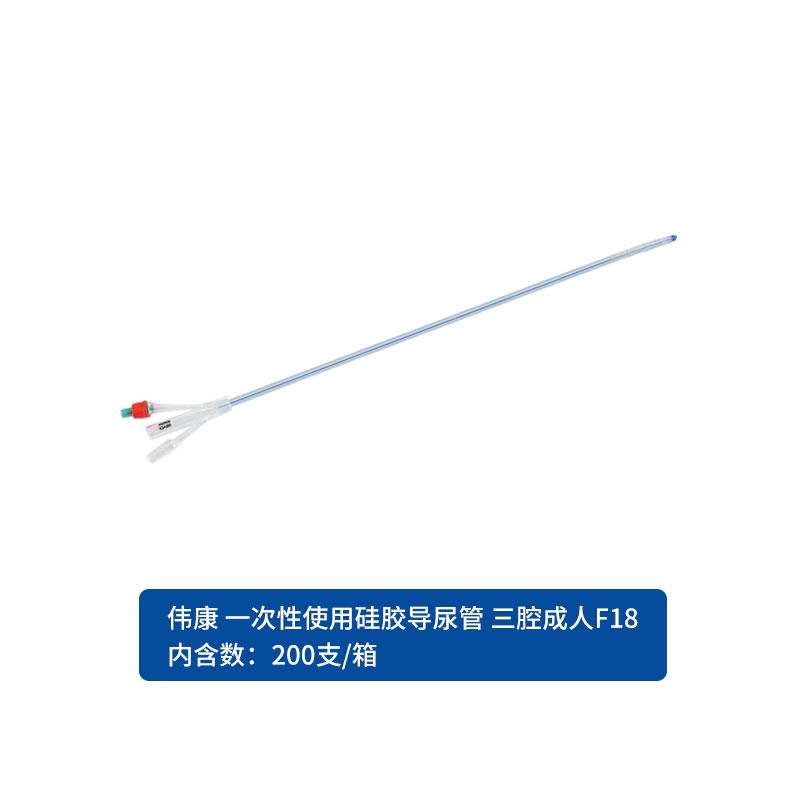 伟康 一次性使用硅胶导尿管 三腔成人F18(200支/箱)
