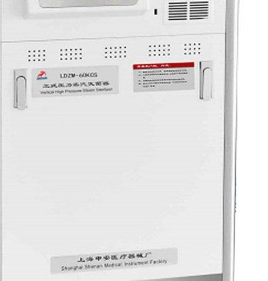 申安 Shenan 立式压力蒸汽灭菌 LDZM-60KCS-II产品优势