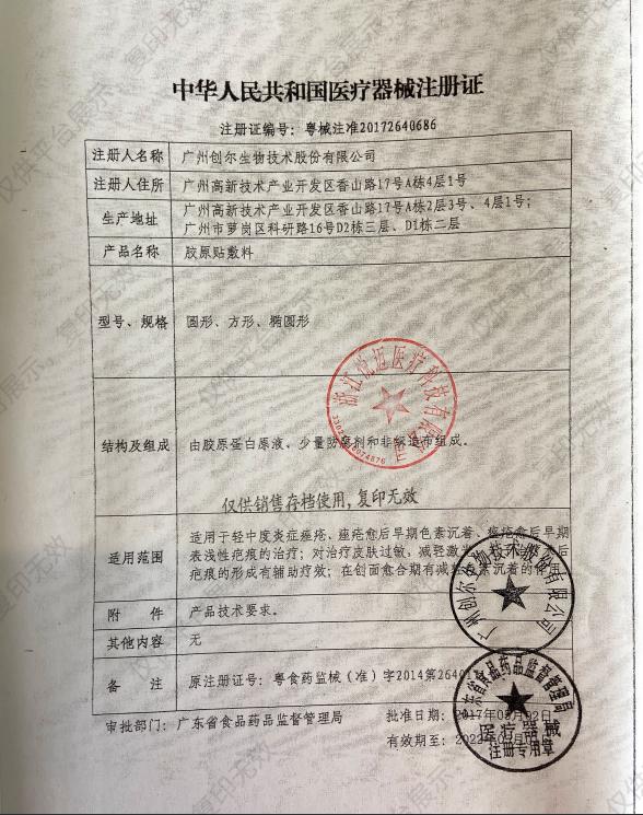 创福康 胶原贴敷料 圆形 25ml/片 5片/盒注册证