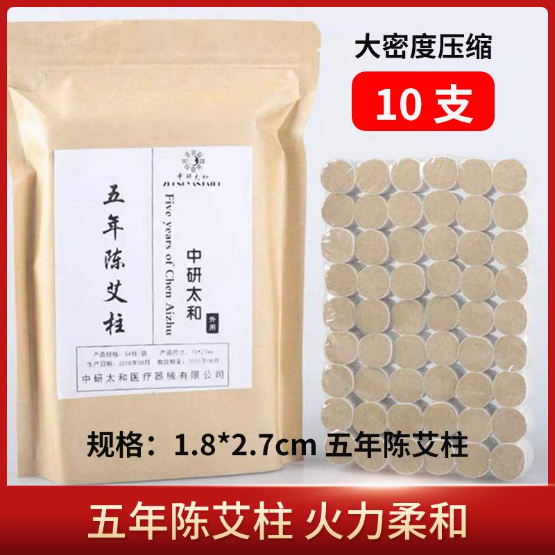 中研太和 艾柱1.8×2.7cm 五年陈艾柱(54根/袋)