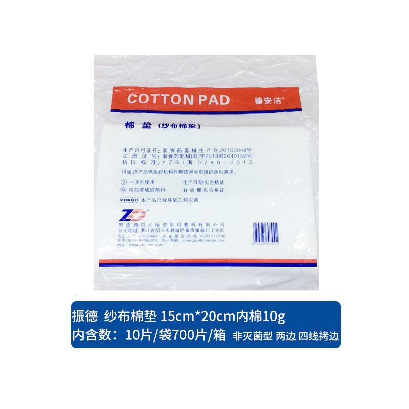 振德(ZD) 纱布棉垫 15cm*20cm 10g 非灭菌型 内棉 两边四线拷边 袋装 (10片)