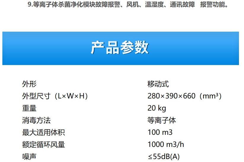 恒佳境-医用等离子体空气消毒器-KXD-Y-1000(移动式100m³)_04.jpg