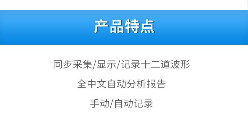 北京麦邦-心电图机-ECG-1212_03.jpg