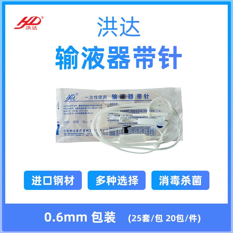 洪达(HD) 一次性输液器 塑针 B1-1 0.6mm 全塑 包装 (25套)