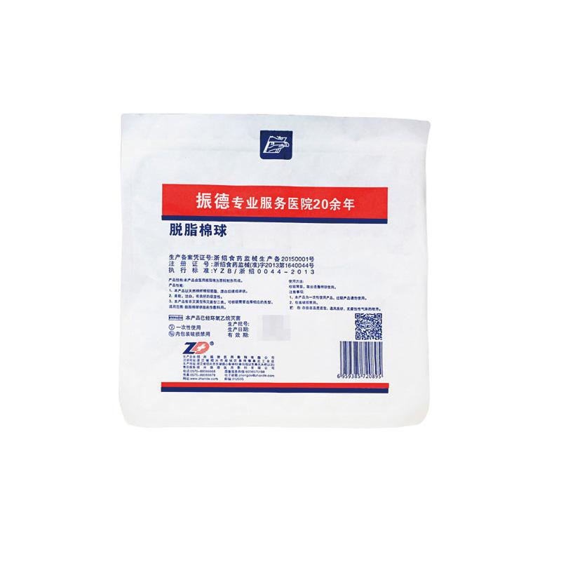 振德(ZD) 脱脂棉球 0.7g 箱装 (500g)