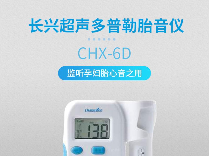 V508435-长兴超声多普勒胎音仪CHX-6D_01.jpg