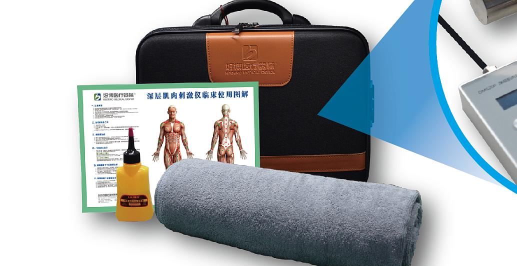 好博Haobro 深层肌肉刺激仪 DMS100产品优势