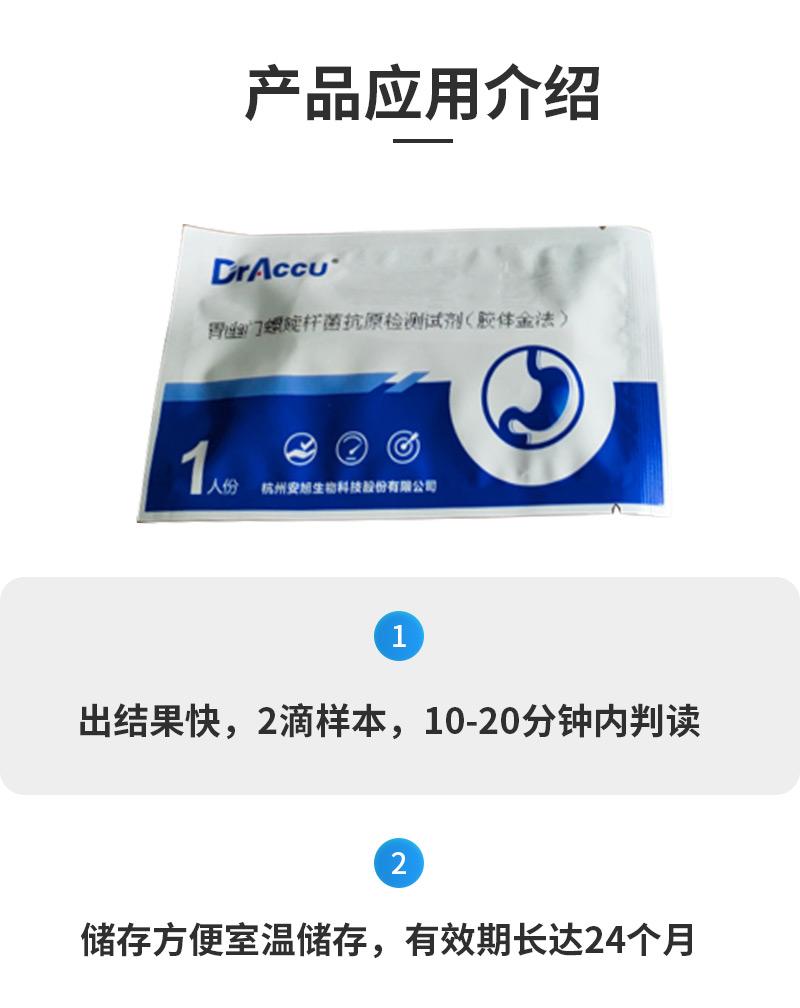安旭 胃幽门螺旋杆菌抗原检测试剂(胶体金法)25T (3).jpg