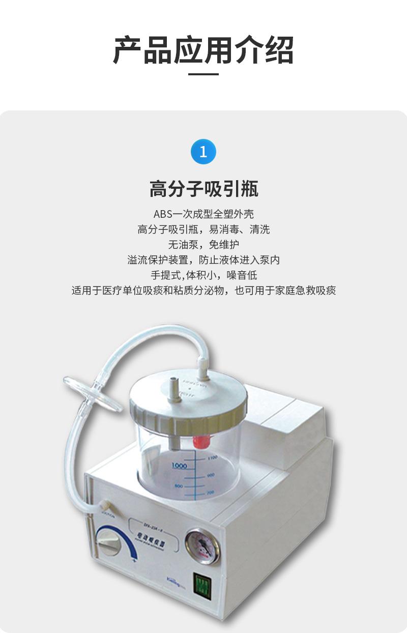 电动吸痰器DFX-23A·II (3).jpg