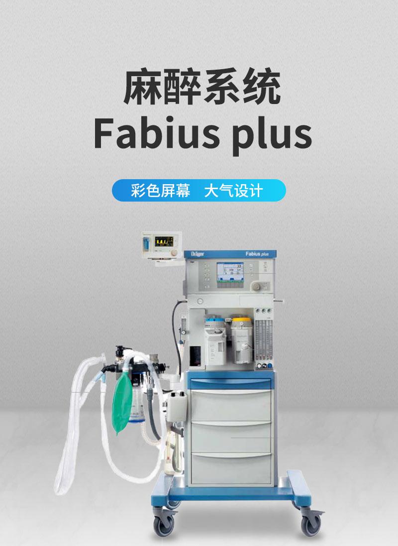 麻醉系统-Fabius-plus.jpg