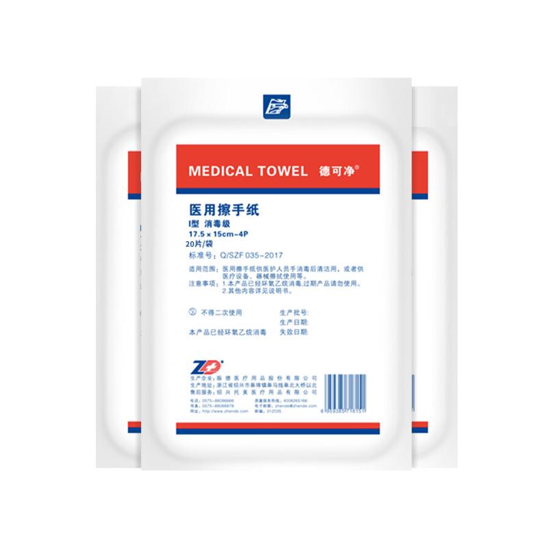 振德(ZD) 擦手纸 17.5*15cm-4p 袋装 (20片)
