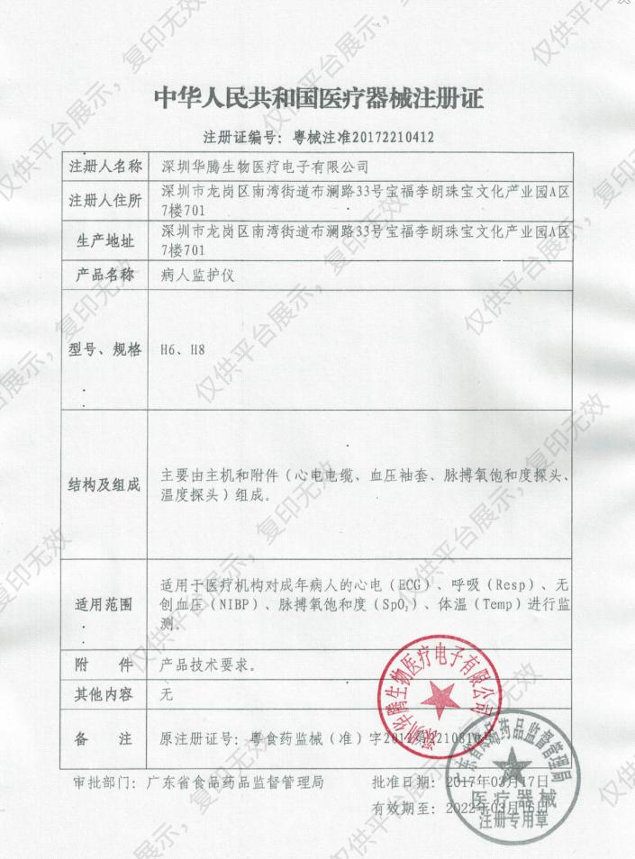 华腾 病人监护仪 H8注册证