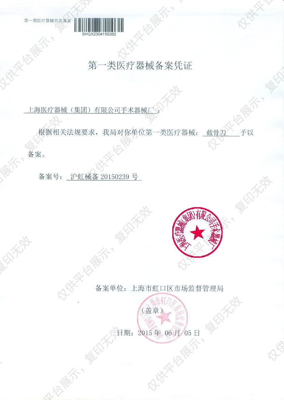 金钟 截骨刀 P11120(23cm弯 平刃 刃宽18六角柄)注册证